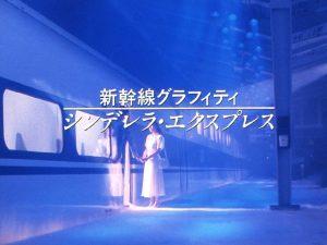 シンデレラエクスプレス(JR東海) | 懐古趣味で何が悪い!