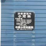 nakahara_001