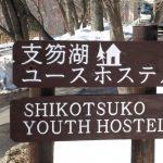 shikotsukoyh001_r800